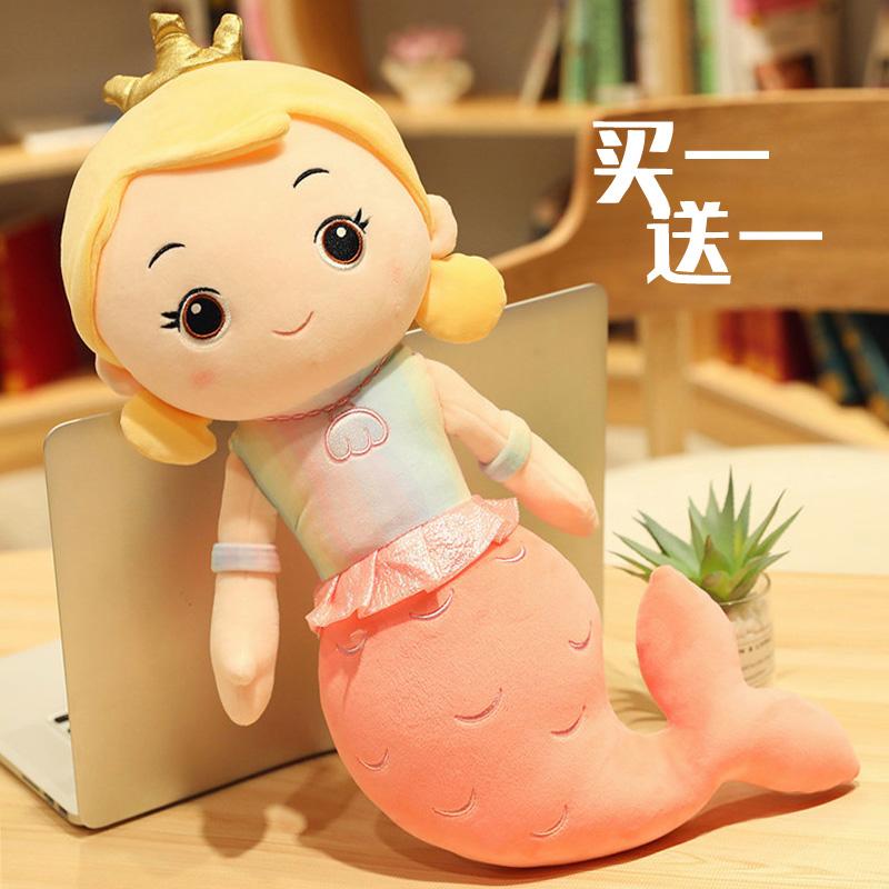 美人鱼抱枕玩偶可爱床上毛绒玩具公主儿童女孩公仔布娃娃女生超萌