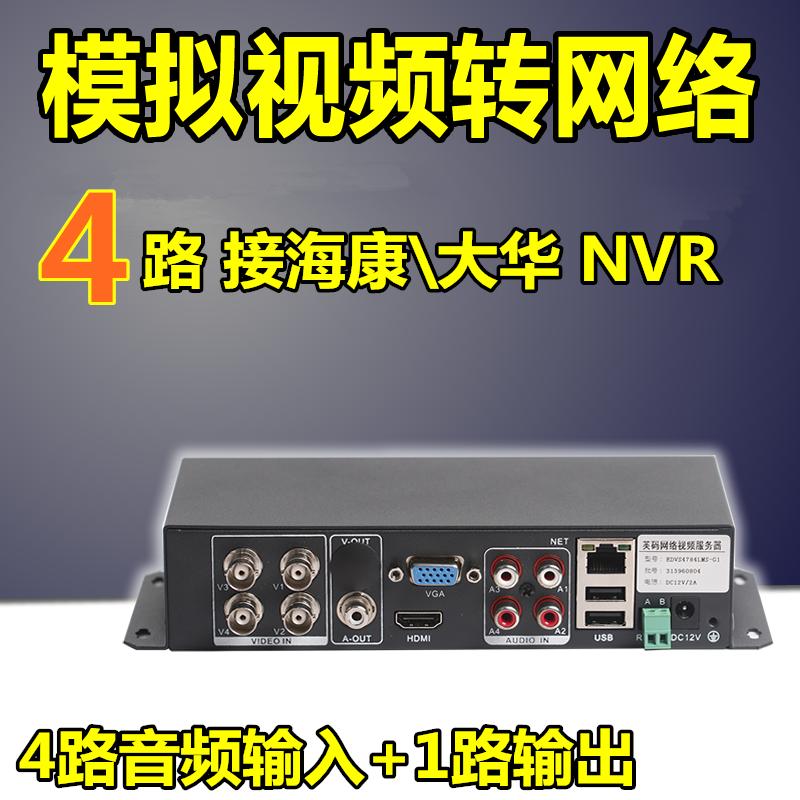 Электричество лестница монитор видео кодирование устройство изменение служба устройство 4 дорога моделирование руководители сеть цифровой подключать море мир большой цветущий NVR