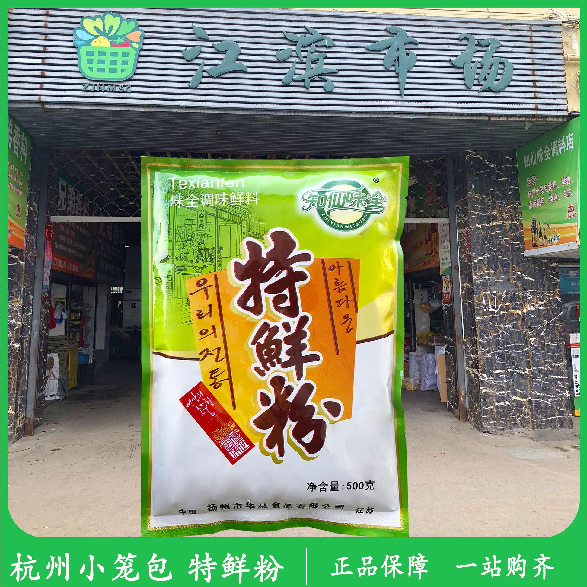 知仙味全杭州小笼包特鲜粉500g包邮 炒菜炖菜煲汤肉用提鲜调味料