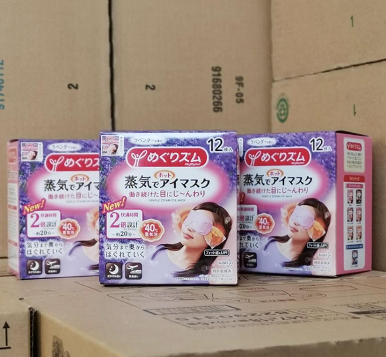 日本本土 kao花王蒸汽眼罩热敷眼膜去黑眼圈眼袋舒缓眼部护眼12片满59.80元可用1元优惠券
