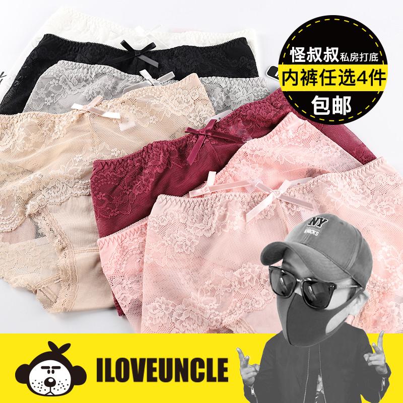 日系夏季薄性感蕾絲無痕全棉莫代爾三角女士內褲中高腰內褲女純棉