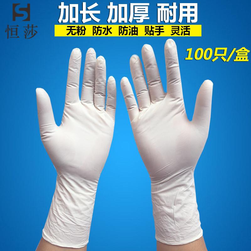 一次性丁晴手套橡胶加厚加长恒莎无粉家用清洁乳胶手套100只盒装