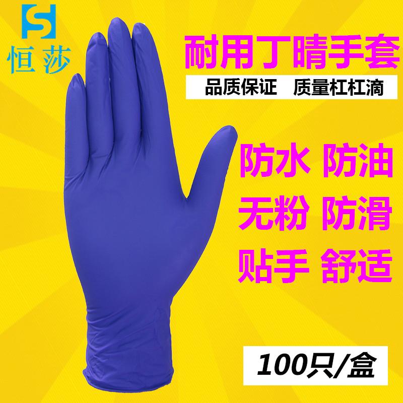 加厚胶皮薄膜清洁洗碗塑胶劳保耐磨丁晴手套一次性乳胶100只盒装