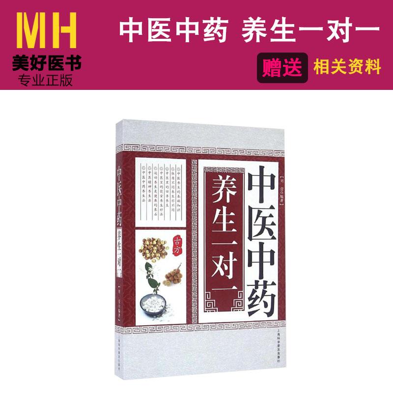 中医中药养生一对一 刘莹主编 上海科学普及出版社 9787542766694 MH美好医书医学书籍书