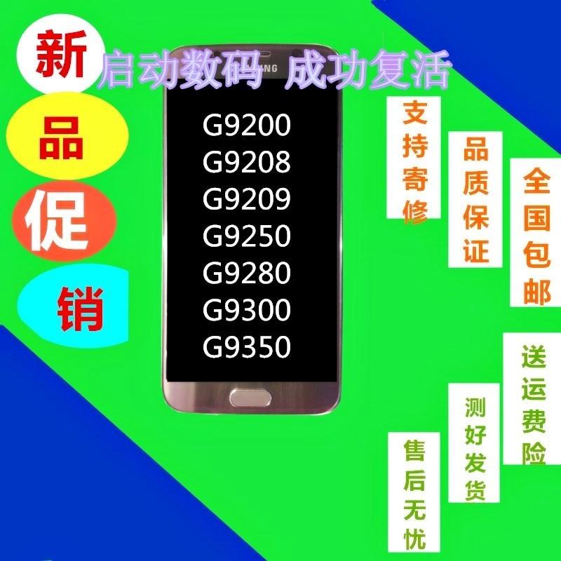 三星适用S7G9300 G9350屏幕总成S6 G9250G9280 G9200液晶屏幕总成