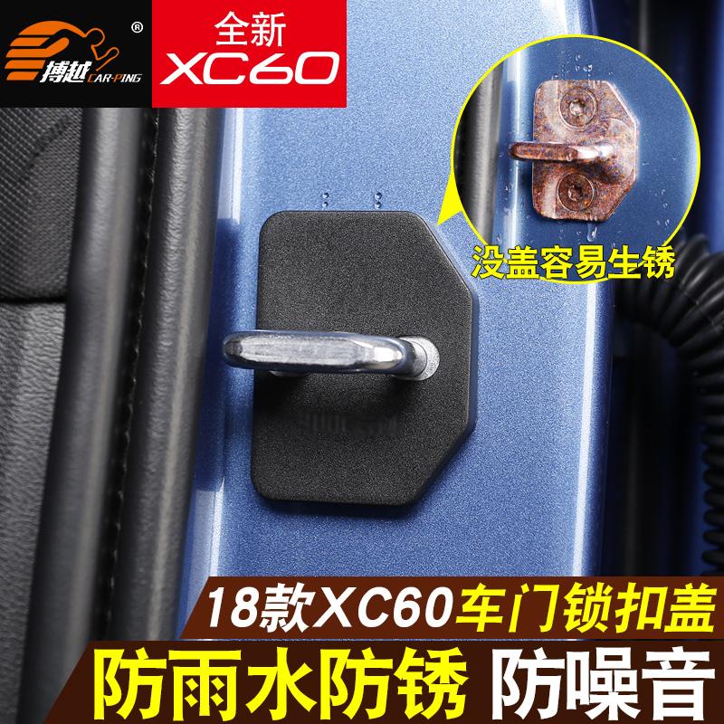 2018款全新沃尔沃XC60门锁盖 19款xc60车门限位器杆保护盖扣 改装