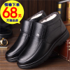 Men's cotton-padded shoes elderly father warm winter cowhide leather shoes elderly father plus velvet high-top shoes cotton