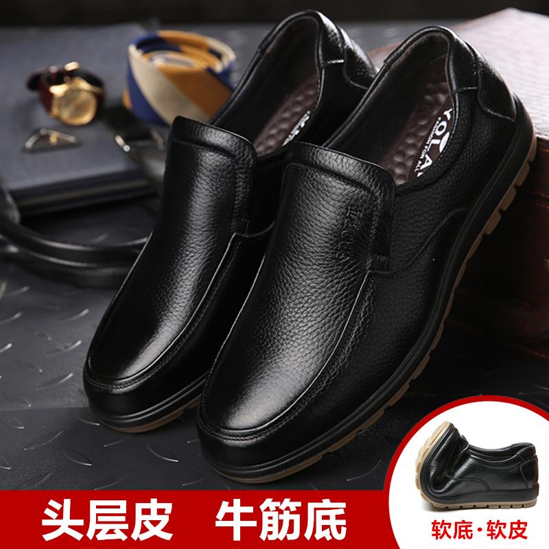男鞋男士皮鞋中老年爸爸商务休闲真皮头层牛皮套脚软底耐磨牛筋底