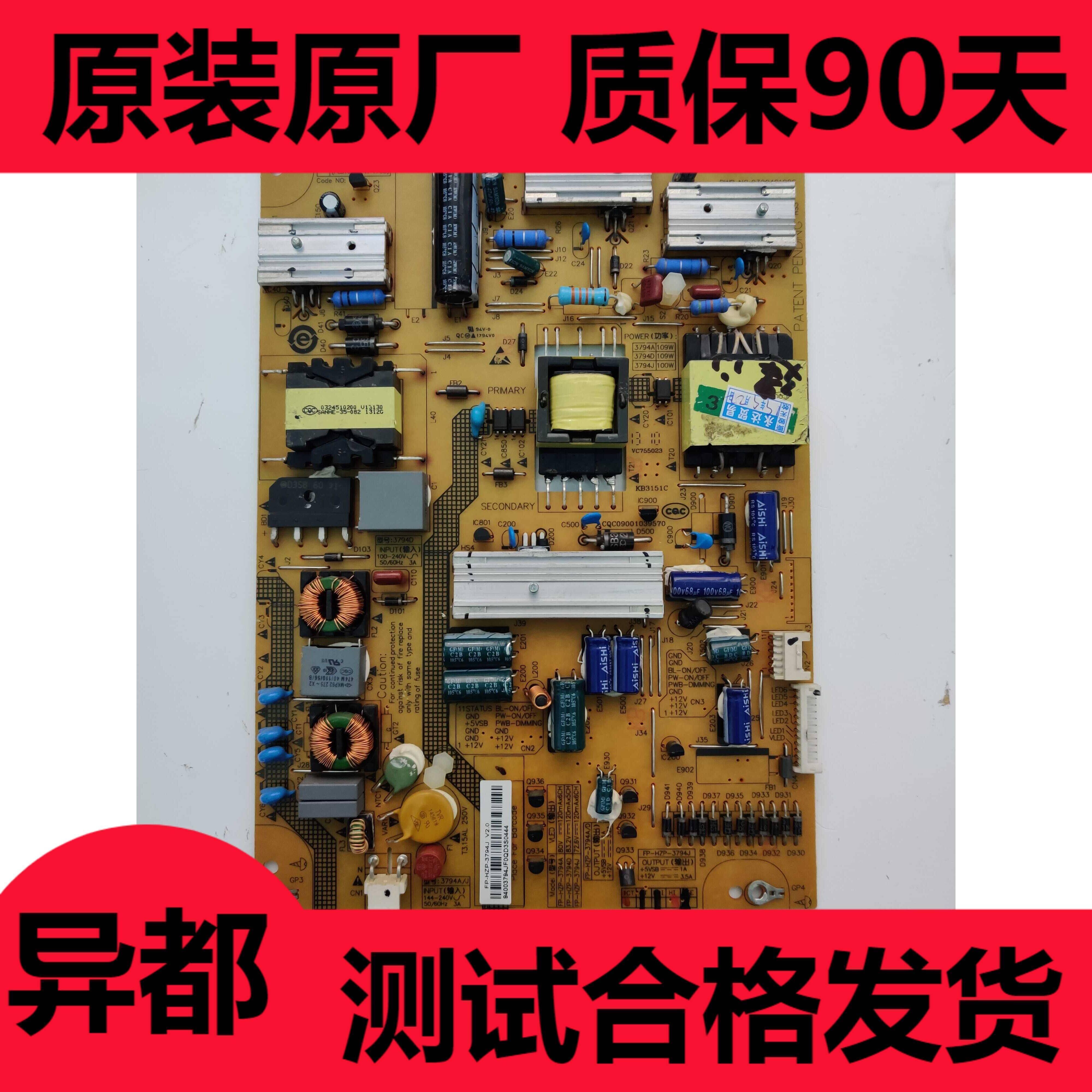 原装海尔le46a90w实物图电源板