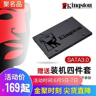 金士顿240G sata3固态盘非256G 笔记本 2.5寸台式机电脑120G 480G