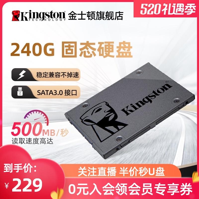 金士顿官方旗舰 A400 240G固态硬盘 笔记本硬盘台式机电脑SSD 2.5寸 sata接口协议高速系统升级DIY装机229元