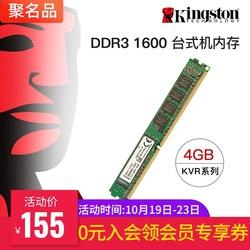 Kingston/金士顿 DDR3 1600 4G 台式机内存条 单条4g电脑兼容1333