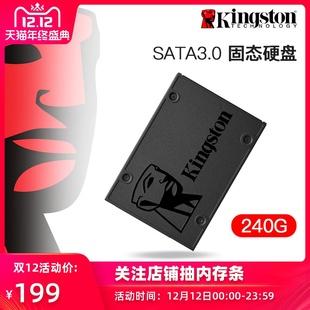 金士顿240G固态 sata3固态硬盘非256G 笔记本 2.5寸台式机电脑SSD图片