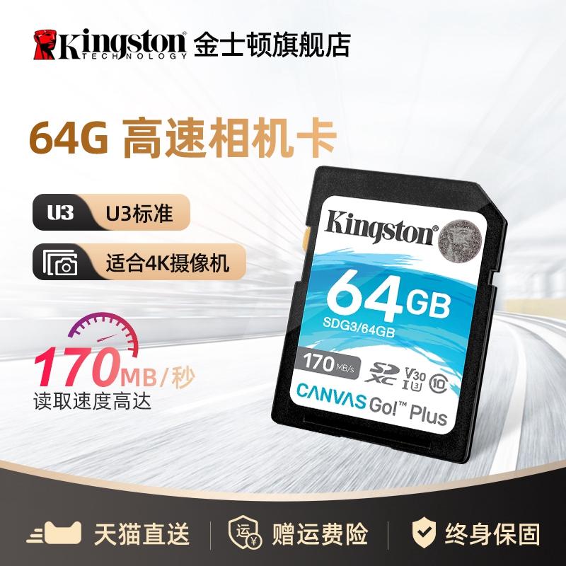 金士顿64g内存卡 数码相机卡存储卡4K视频微单反摄像机数码相机高速读取170MB/s