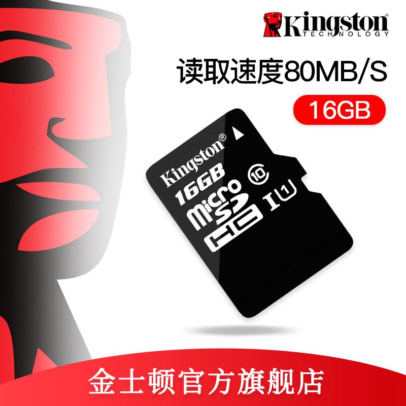 金士顿16g micro高速手机sd卡