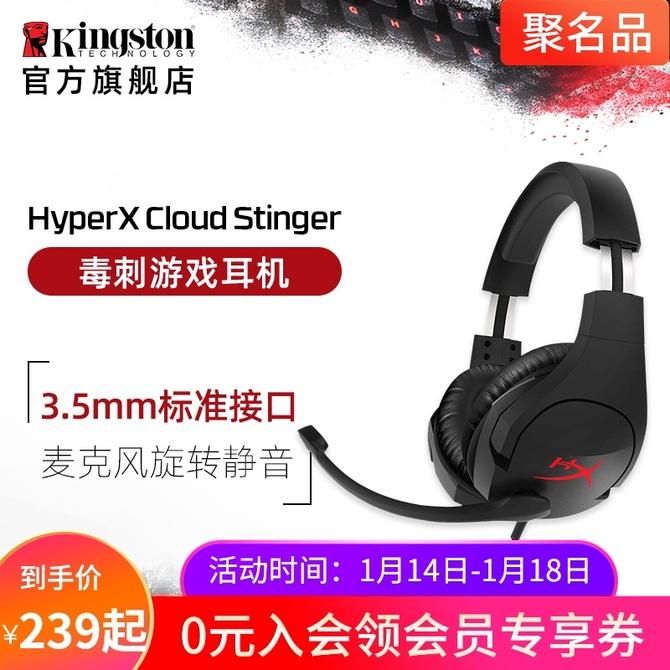 Stinger毒刺头戴式 Cloud 游戏耳机电竞吃鸡电脑耳麦 金士顿HyperX