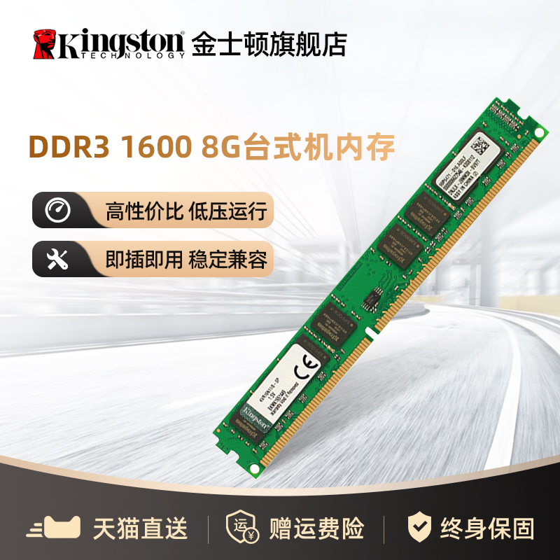 Kingston/金士顿 DDR3 1600 8G 台式机内存条 单条8g电脑兼容1333 Изображение 1
