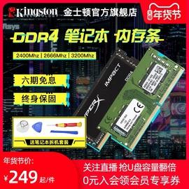 金士顿官方旗舰DDR4 2400 2666 3200 8G内存条骇客笔记本电脑 游戏本单条8gx2套条
