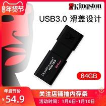 金士頓U盤64gu盤USB3.0移動U盤64g高速正品優盤學生正版∪盤