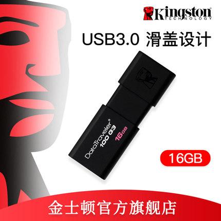 金士顿U盘 16gu盘 USB3.0 移动U盘 16g高速正品优盘 学生正版∪盘