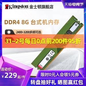 金士顿官方 ddr4 2400 2666 3200 8G内存条台式机电脑通用 超频游戏升级双通道 兼容英特尔amd