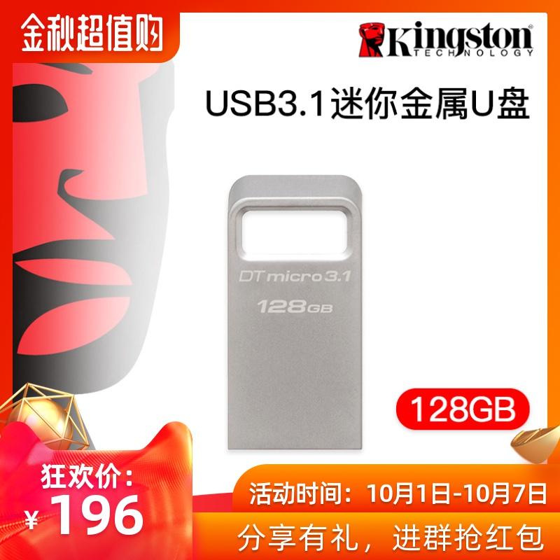 金士顿DTMC3优盘128G新世代USB3.1兼容USB3.0高速U盘 128g10月30日最新优惠