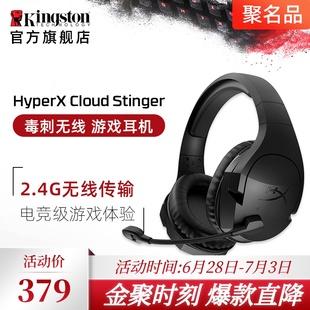 金士顿HyperX Stinger毒刺无线版头戴式电竞游戏耳机电脑耳麦