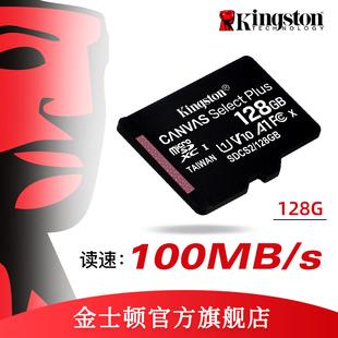 金士顿官方旗舰128g内存tf卡 100MB/s switch游戏卡 监控摄像头平板手机通用内存卡 高速class10 micro sd卡