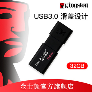 32g高速正品 学生正版 USB3.0 金士顿U盘 ∪盘 32gu盘 优盘 移动U盘