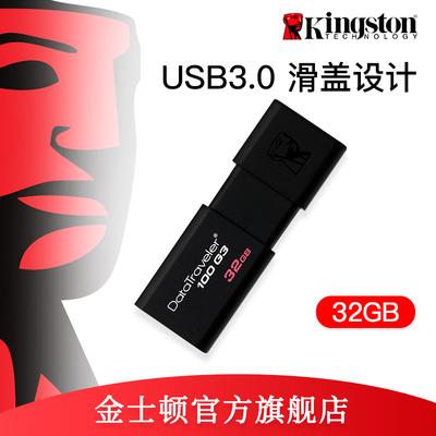 金士顿U盘 32gu盘 USB3.0 移动U盘 32g高速正品优盘 学生正版∪盘