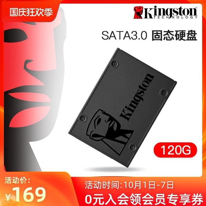 电脑ssd 120G固态硬盘 台式 笔记本硬盘 sata接口2.5寸 金士顿A400