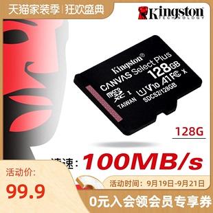 micro 100MB switch游戏卡 高速class10 监控摄像头平板手机通用内存卡 金士顿官方旗舰128g内存tf卡 sd卡