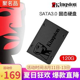 金士顿A400 120G固态硬盘 笔记本硬盘 台式电脑ssd sata接口2.5寸图片