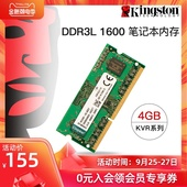 kingston/金士顿DDR3L 1600 4G 内存 笔记本 电脑内存条 兼容1333