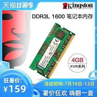 kingston/金士顿DDR3L 1600 4G 内存 笔记本 电脑内存条 兼容1333图片