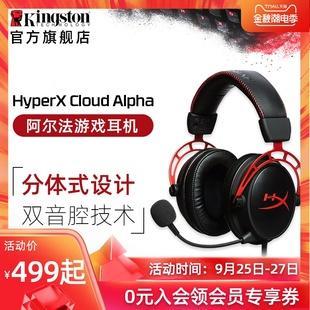吃鸡耳机 头戴式 Alpha阿尔法 金士顿HyperX Cloud 电竞游戏耳麦