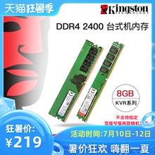 kingston/金士顿DDR4 2400 8G台式机电脑内存条单条兼容2133
