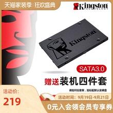 金士顿 A400 240G固态硬盘 笔记本硬盘台式电脑ssd sata接口2.5寸