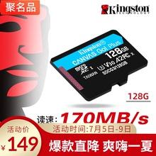金士顿128g高速内存卡 170MB/s 无人机运动相机 switch游戏机行车记录仪tf卡128g存储卡高清4K拍摄sd卡A2性能
