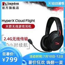 顺丰 金士顿HyperX Flight天箭头戴式无线耳机 电竞吃鸡游戏耳麦