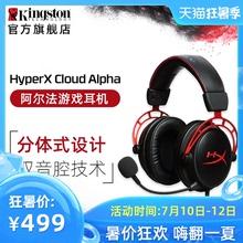 金士顿HyperX Cloud Alpha阿尔法 头戴式吃鸡耳机 电竞游戏耳麦