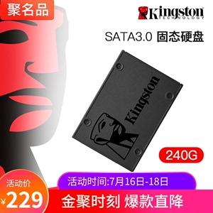 金士顿A400 240G固态硬盘 笔记本硬盘台式电脑ssd sata接口2.5寸