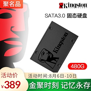 金士顿 A400 480G固态硬盘 笔记本硬盘台式电脑ssd sata接口2.5寸