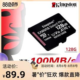 金士顿官方旗舰128g内存tf卡 100MB/s switch游戏卡 监控摄像头平板手机通用内存卡 高速class10 micro sd卡图片