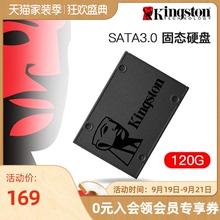 金士顿A400 120G固态硬盘 笔记本硬盘 台式电脑ssd sata接口2.5寸