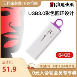 金士顿 64gu盘 高速USB3.0 64g移动U盘 64g正品优盘 学生正版∪盘