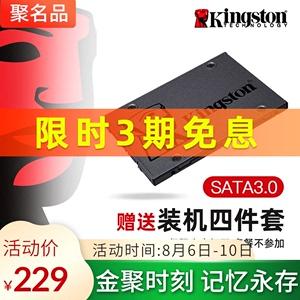 【3期免息】金士顿 A400 240G固态硬盘 笔记本硬盘台式电脑ssd sata接口2.5寸