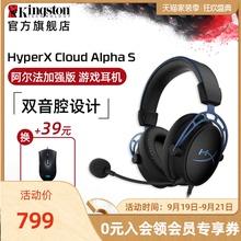 顺丰 金士顿HyperX Cloud阿尔法S头戴式7.1耳机电竞游戏电脑耳麦