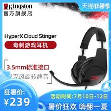 金士顿HyperX Cloud Stinger毒刺头戴式游戏耳机电竞吃鸡电脑耳麦