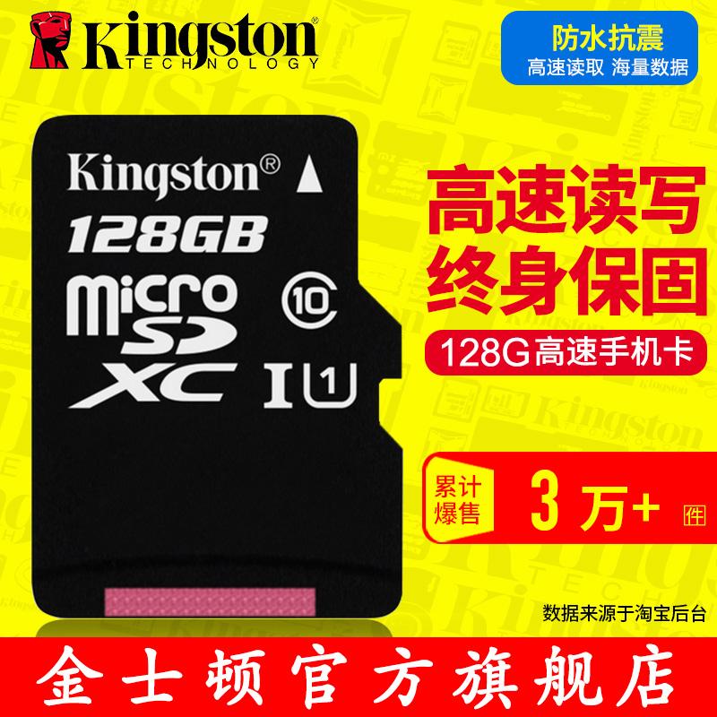 金士顿128g内存卡micro sd卡高速记录仪tf卡Class10 128g手机卡